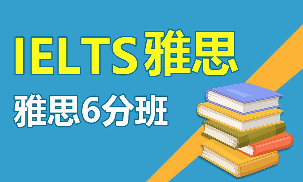 济南新航道雅思冲6分课程