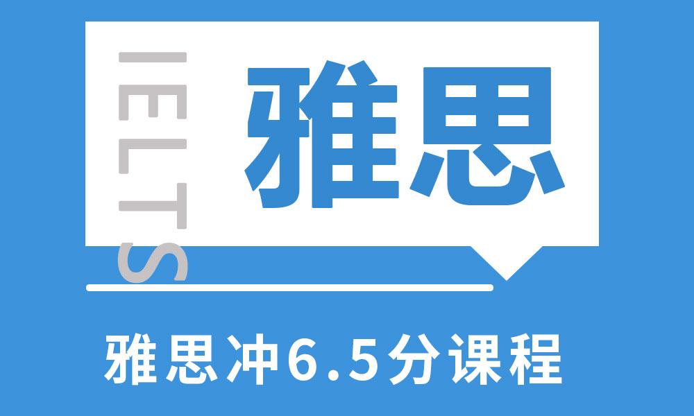 济南新航道雅思冲6.5分课程