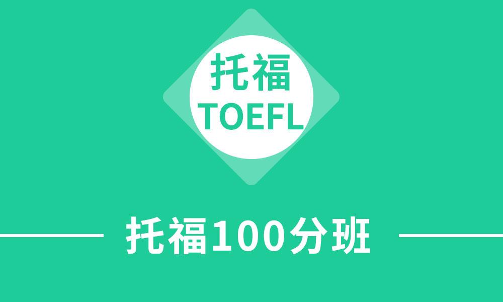 济南新航道托福冲100分课程