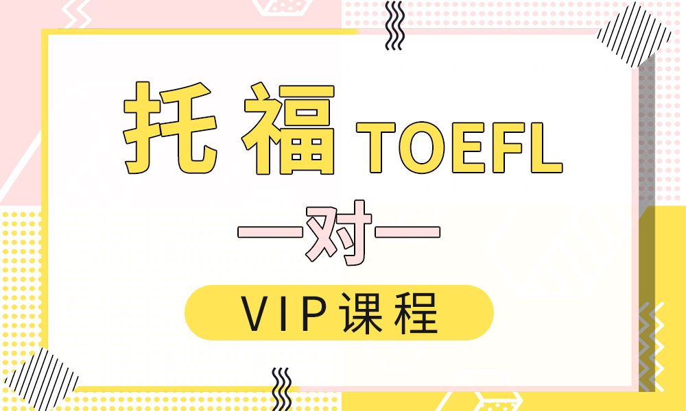 济南环球托福VIP课程