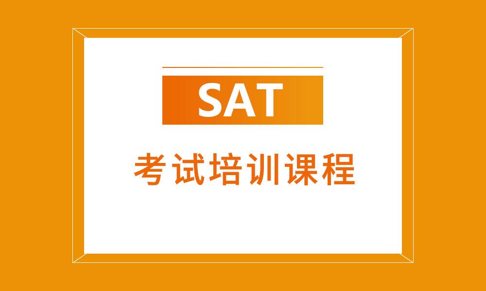 济南新航道SAT考试课程