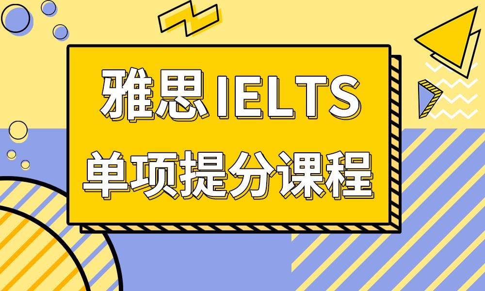济南环球雅思单项提分课程