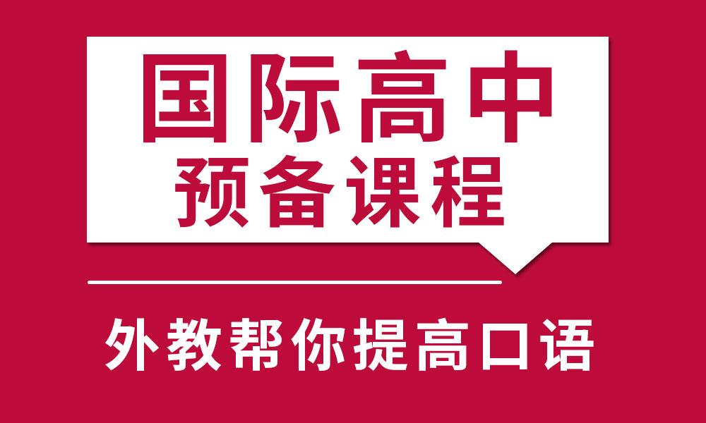 济南新航道国际高中预备课程