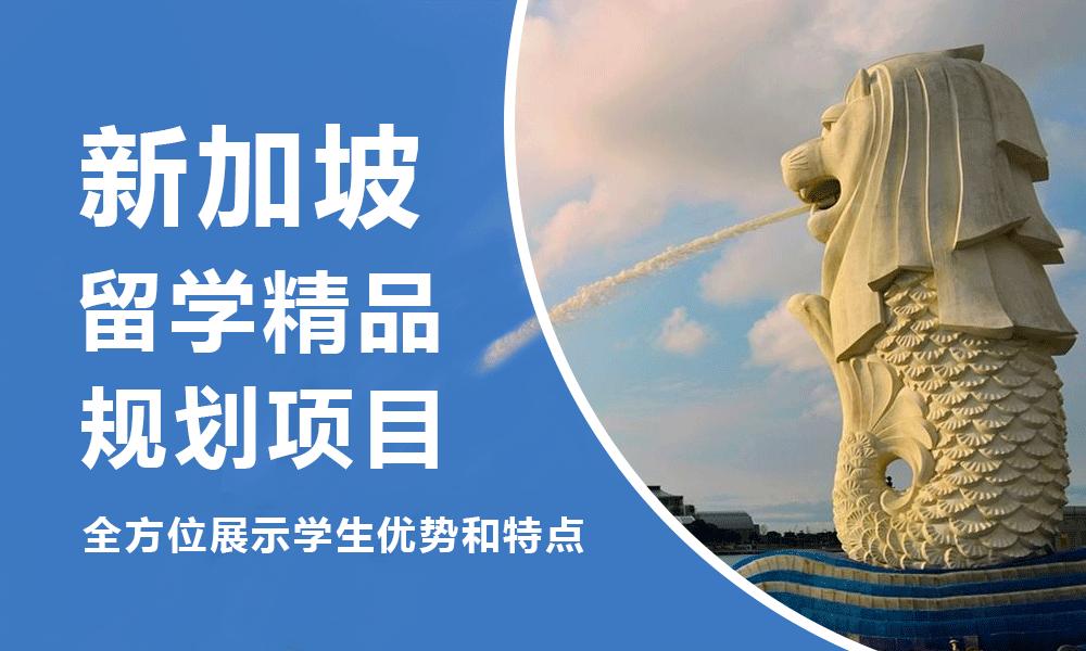 济南新通新加坡留学申请