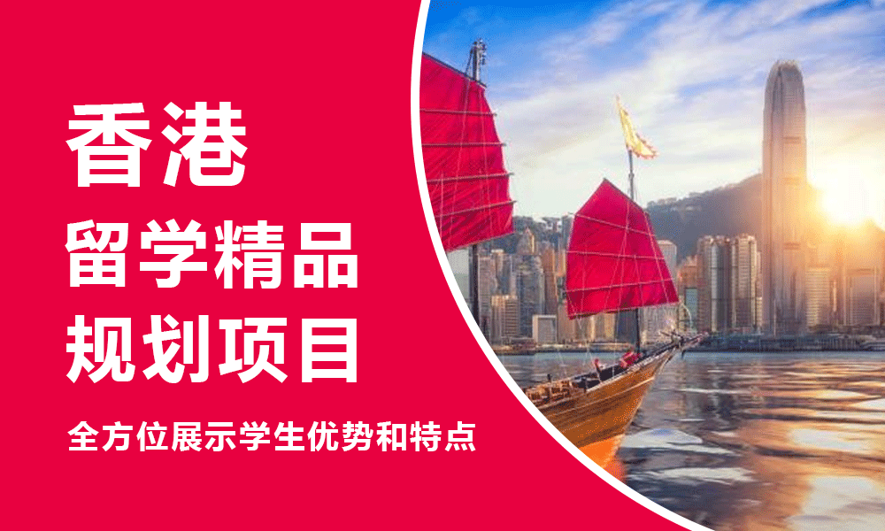 济南新通香港留学申请