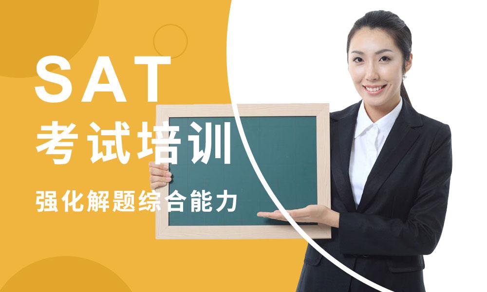 济南新通SAT考试培训课程