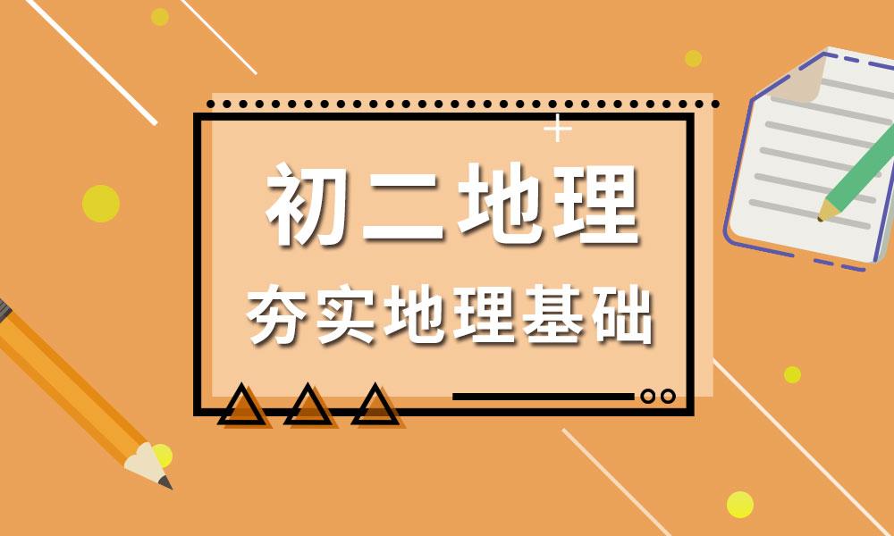 济南学大初二地理辅导课程
