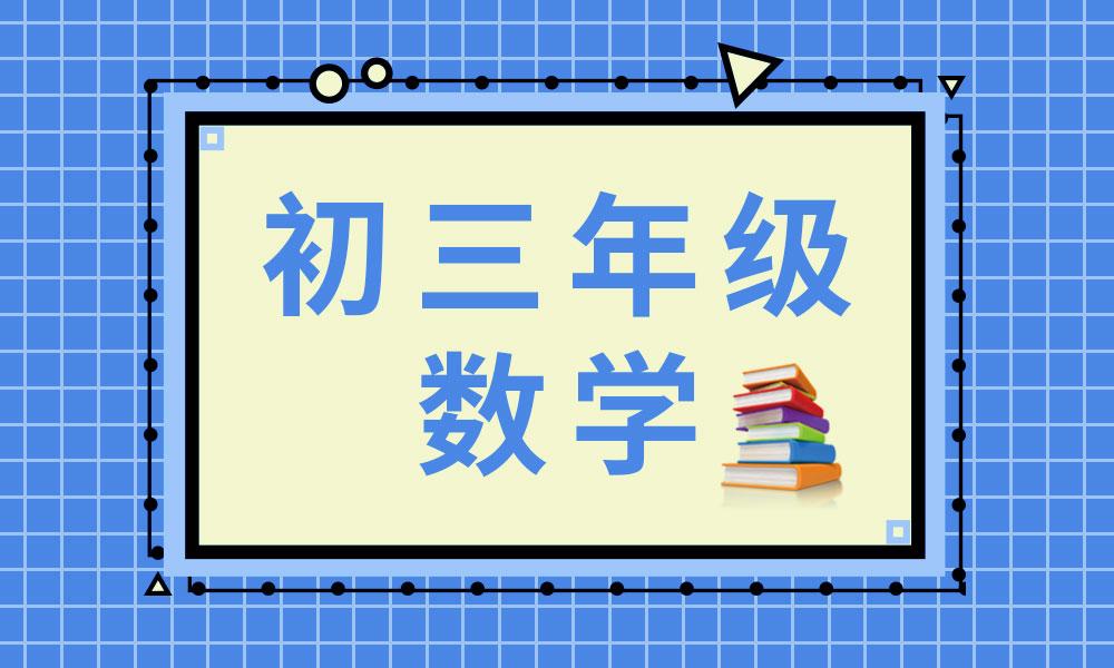 济南学大初三数学辅导课程