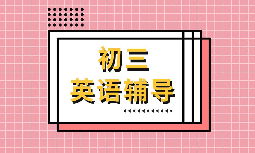 济南学大初三英语辅导课程