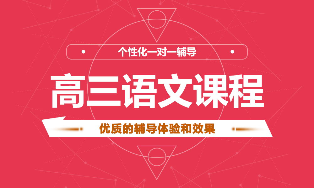 济南学大高三语文辅导课程