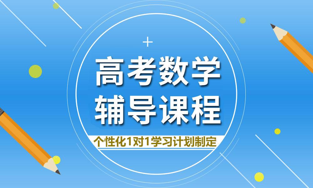 济南学大高考数学辅导课程
