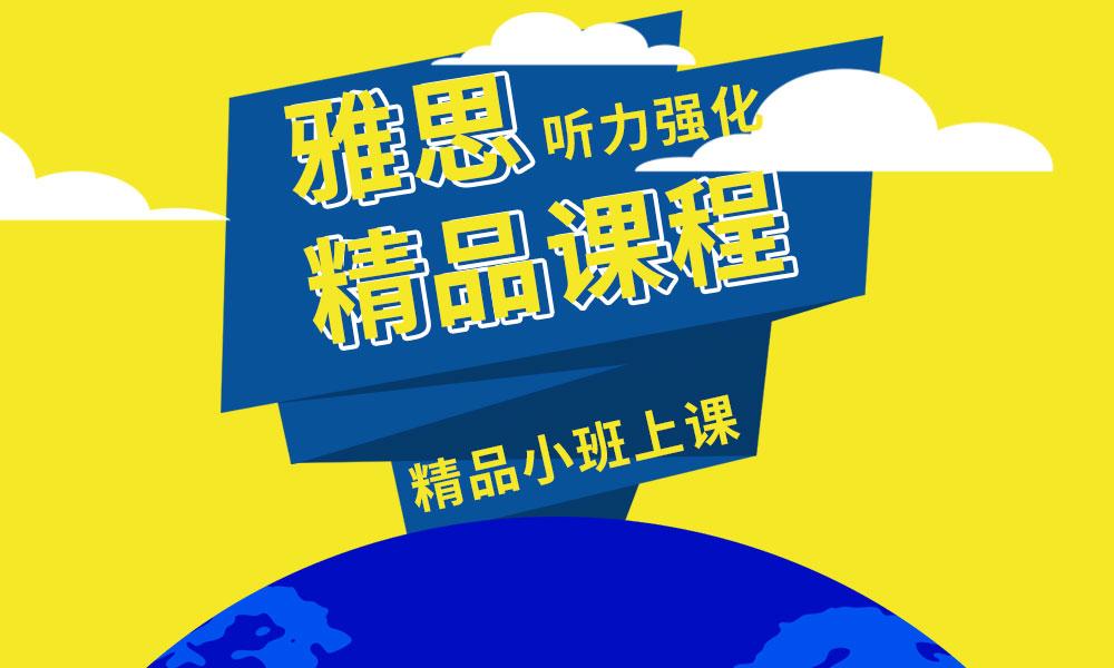 济南朗阁雅思精品课程