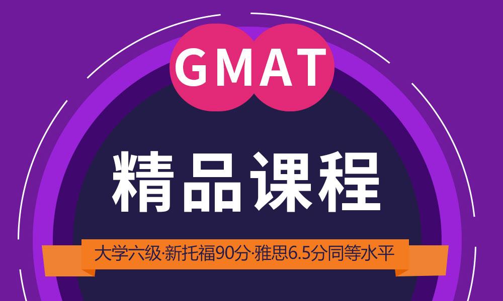 济南朗阁GMAT精品课程
