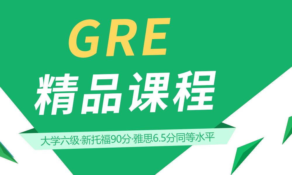 济南朗阁GRE精品课程