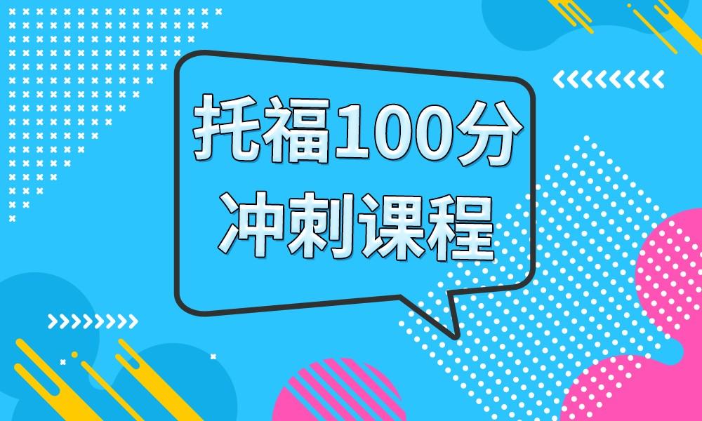 济南学为贵托福100分冲刺课程