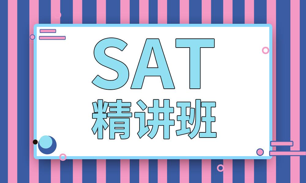 济南学为贵SAT精讲班