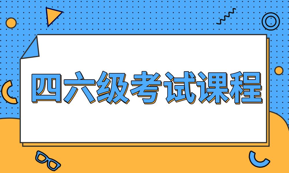 济南学为贵四六级考试课程