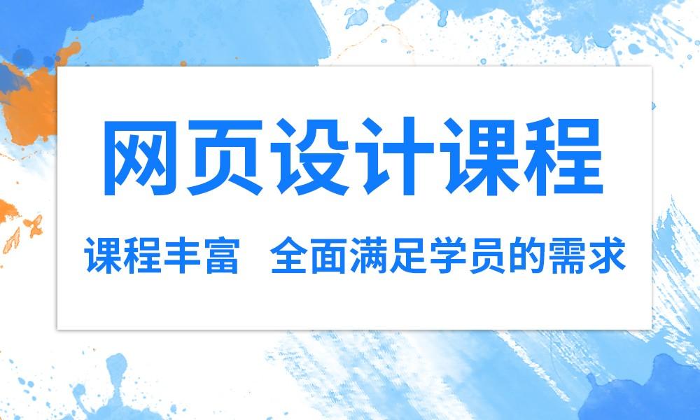 济南山木网页设计课程