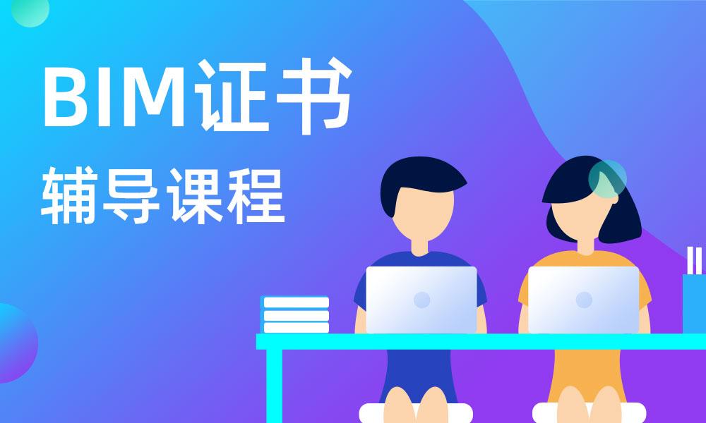 济南文都BIM证书辅导课程