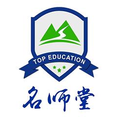 济南名师堂教育