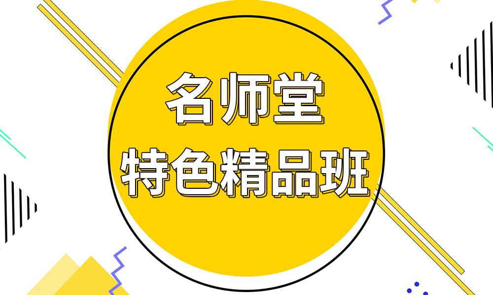 济南名师堂特色精品班