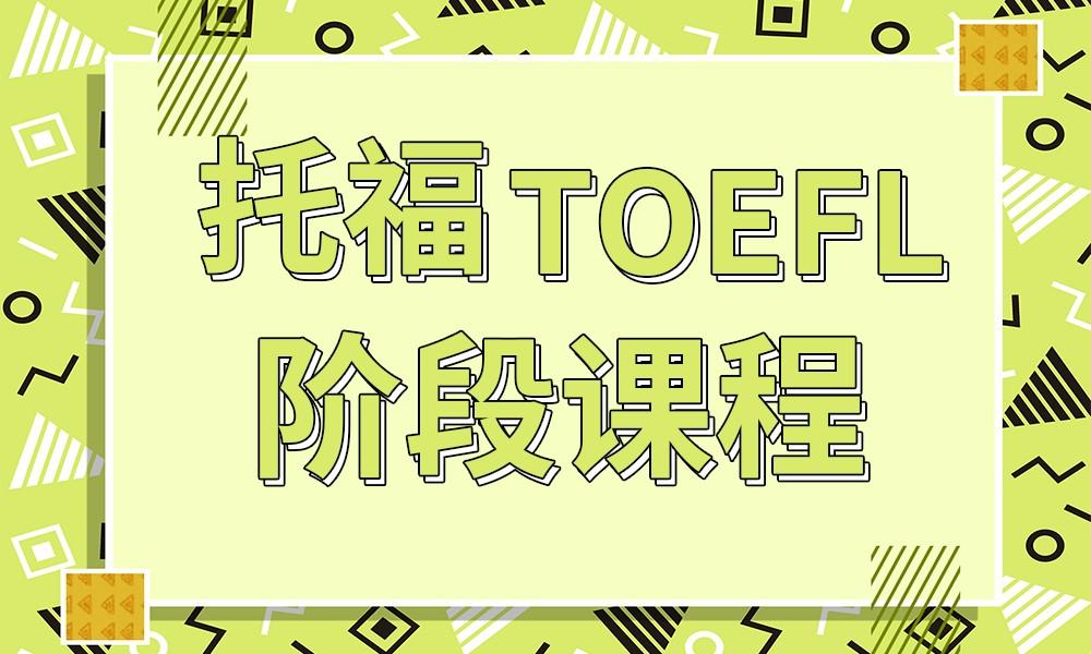 济南名师堂托福阶段课程