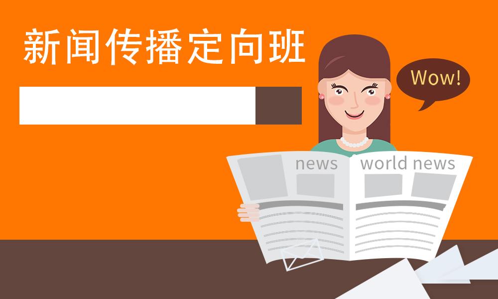 济南跨考新闻传播定向班