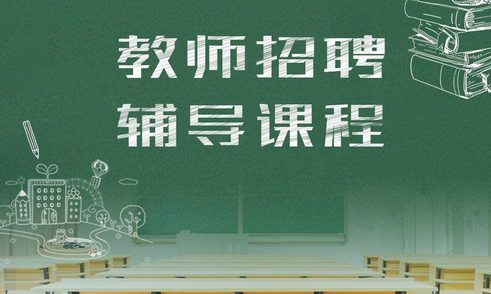 济南中公教师招聘辅导课程