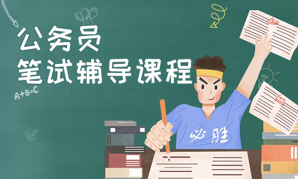 济南中公国家公务员笔试辅导课程