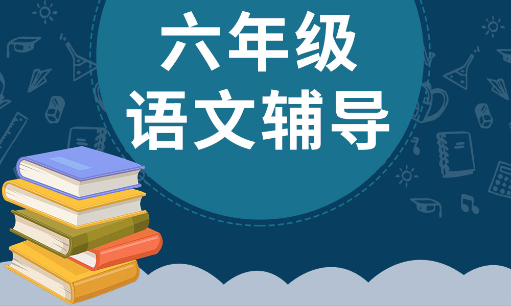 济南优胜六年级语文辅导