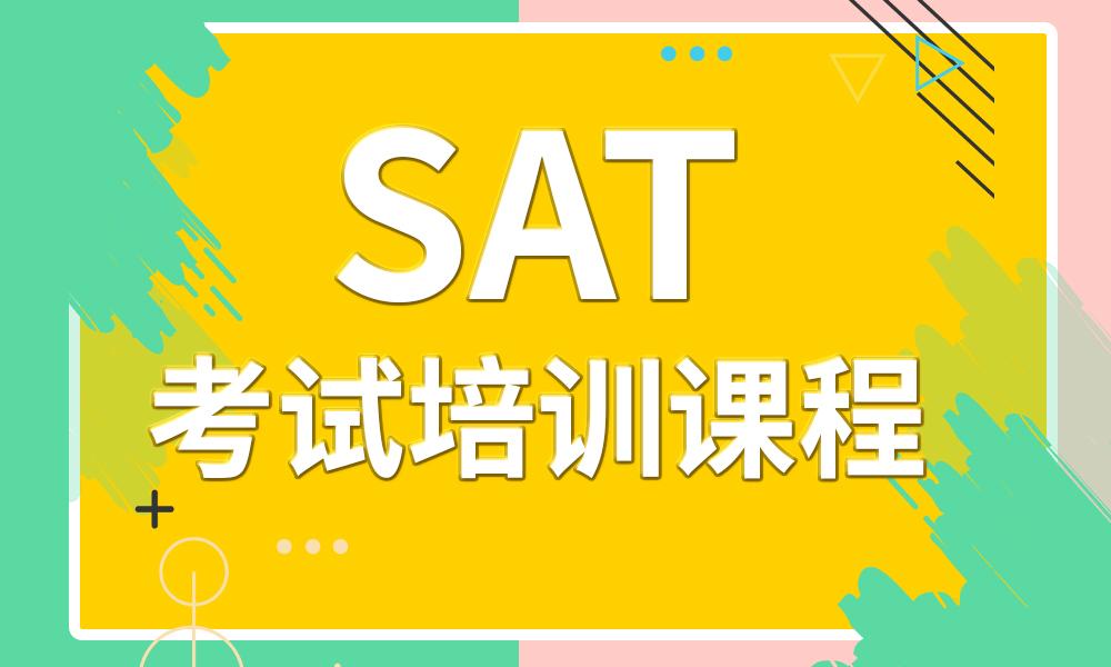 济南启德SAT考试培训
