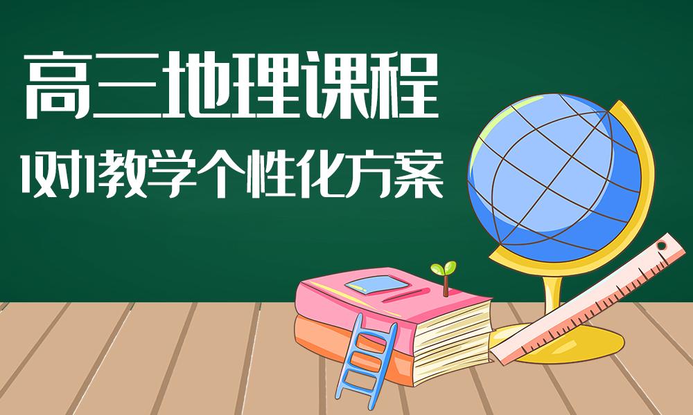 济南京翰高三地理辅导课程