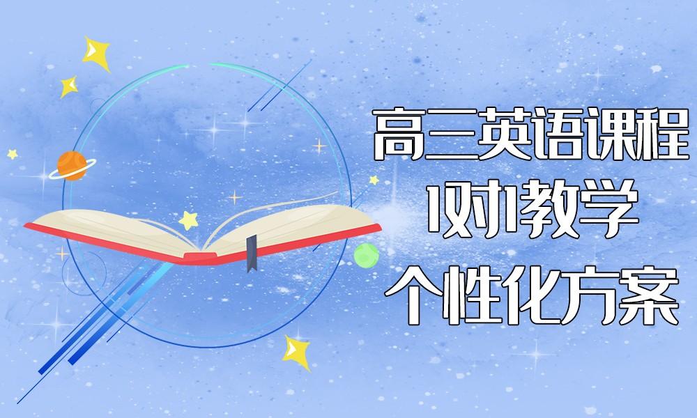 济南京翰高三英语辅导课程