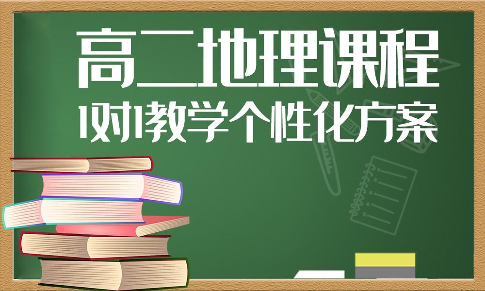 济南京翰高二地理辅导课程