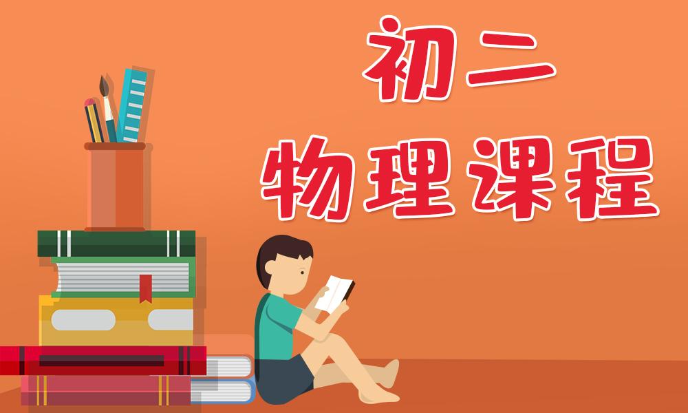 济南京翰初二物理辅导课程