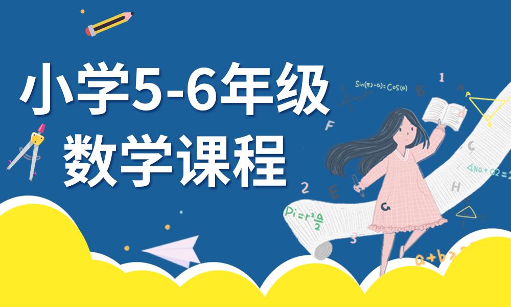 济南京翰小学5-6年级数学辅导课程