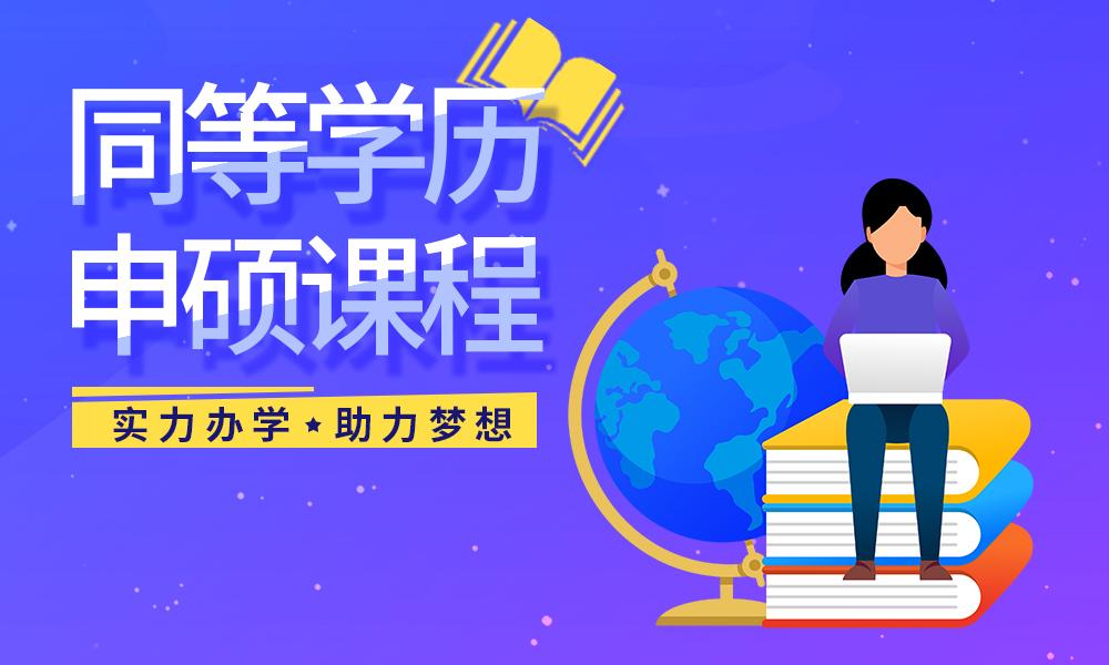 济南环球卓越同等学力申硕课程
