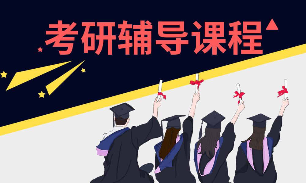 济南环球卓越考研辅导课程
