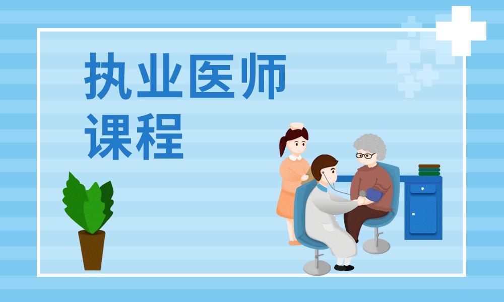 济南环球卓越执业医师课程