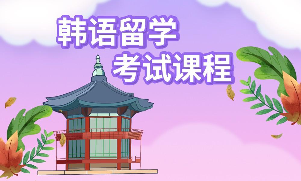 济南日韩道韩语留学考试课程