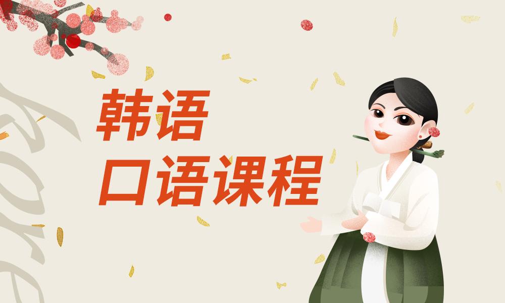 济南日韩道韩语口语课程