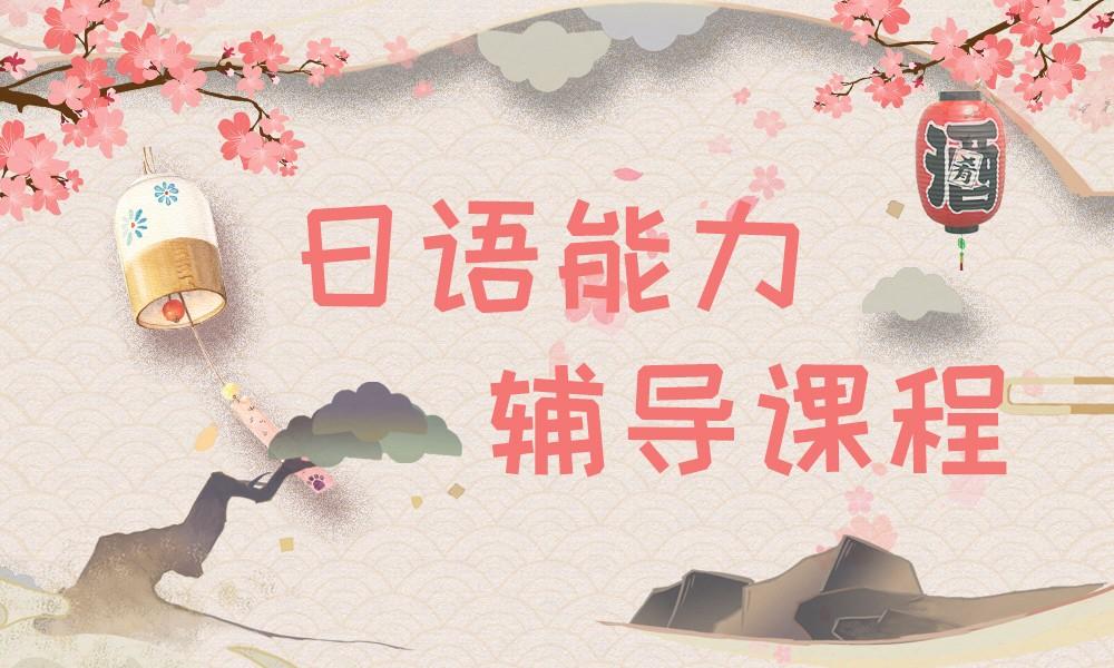 济南日韩道日语能力辅导课程
