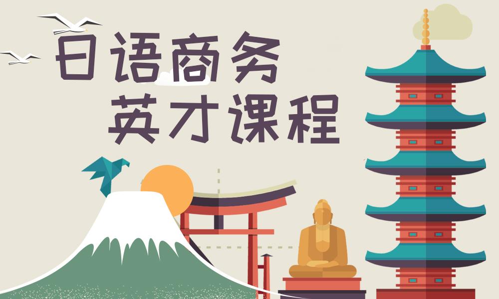 济南日韩道日语商务英才课程
