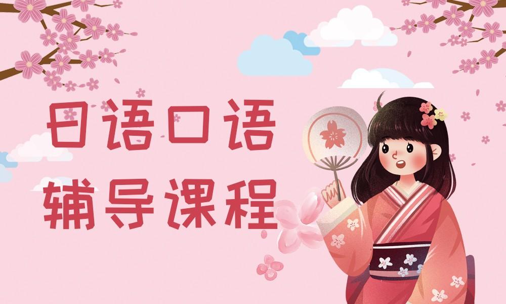 济南日韩道日语口语辅导课程