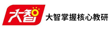 济南大智教育Logo