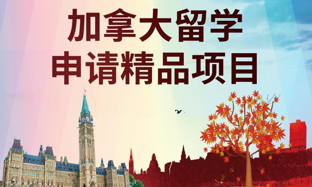 济南新东方加拿大留学申请项目