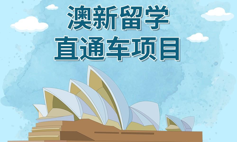 济南新东方澳新留学直通车项目