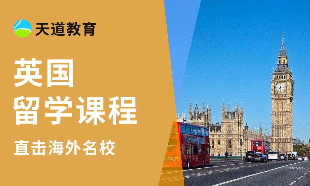 济南天道英国留学