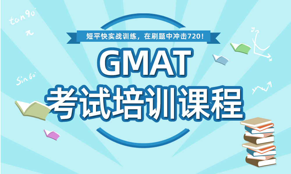 济南天道GMAT考试培训课程