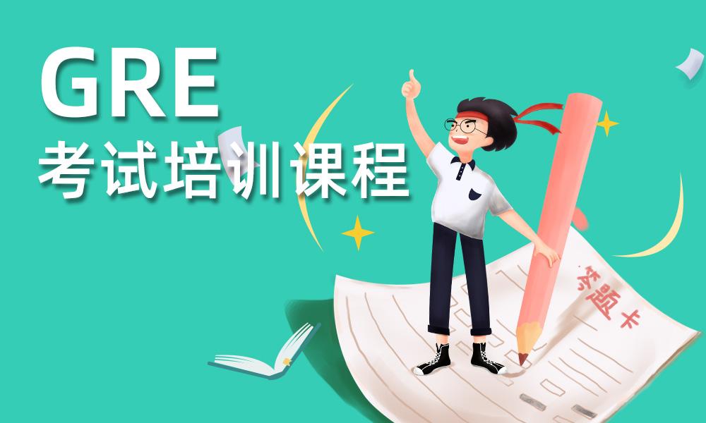 济南天道GRE考试培训课程